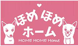 横浜市の犬の保育園・しつけ方教室・ドッグホテル ほめほめホーム
