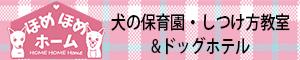 横浜市・ドッグトレーニング