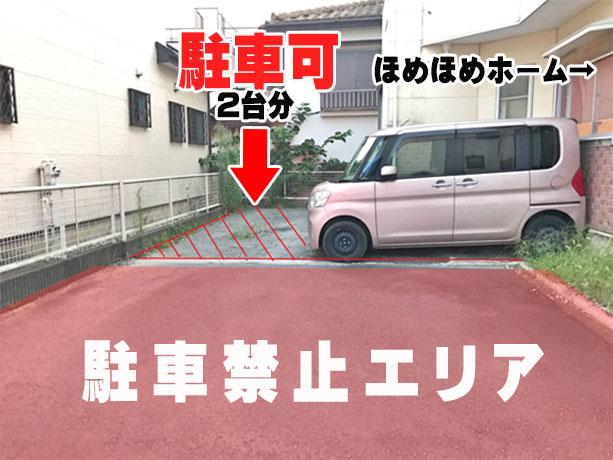 駐車場 店舗前 2台分